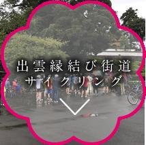 出雲縁結び街道サイクリング